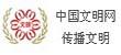 中国文明网传播文明