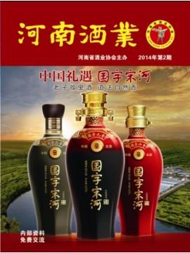 河南亚搏彩票app下载官网2014年第2期封面