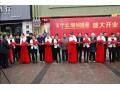 王中林雕刻艺术展示中心在平开业 ()