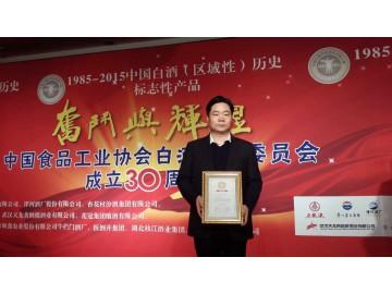"""侯建光携彩陶坊获""""1985—2015中国白酒历史""""殊荣"""