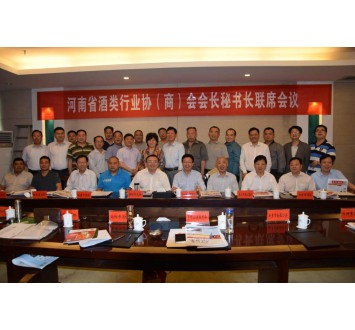 河南省酒业协(商)会会长、秘书长联席会议在焦作召开