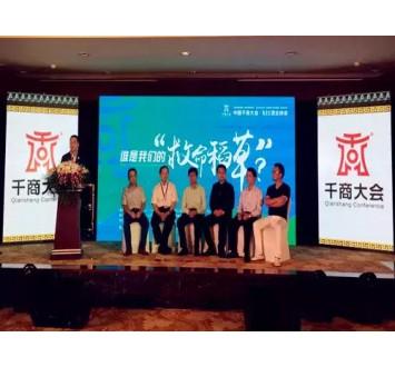 千商乌镇酒业峰会:张弓的超值时代