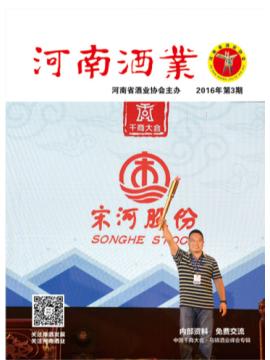 2016年第三期《河南酒业》封面 ()