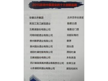 首届中国酒业华商奖获奖名单(二)