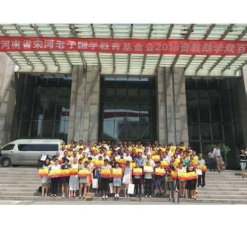 河南省宋河老子国学教育基金会2016资教助学双百活动圆满举行