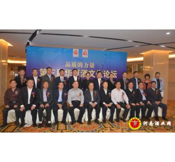 第三届华夏酒文化论坛在郑州举办