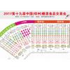 2017第十九届中国(郑州)国际糖酒食品交易会