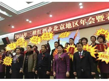 三楂红酒业北京举办2016年表彰会
