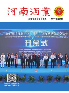 河南酒业2017年第二期 ()