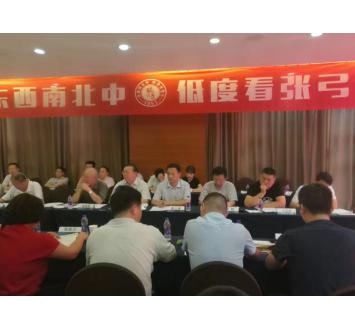 中国低度白酒鼻祖张弓酒业发展战略研讨会顺利举行