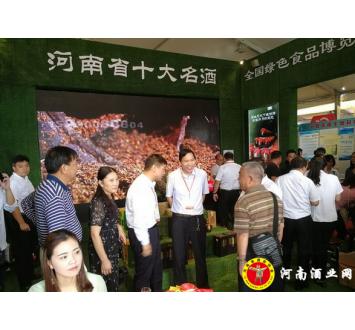 豫坡老基酒亮相第二十届中国农产品加工业投资贸易洽谈会