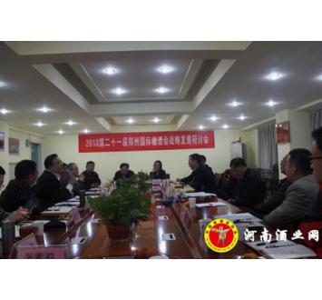 第21届郑州国际糖酒会战略发展研讨会召开