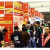 2018第二十二届中国(郑州)国际糖酒食品交易会