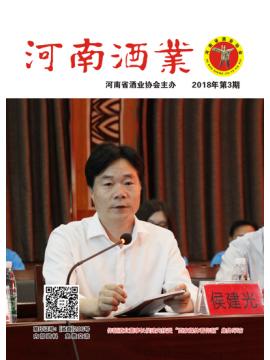 河南酒业2018年第3期封面