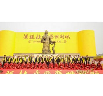 2018酒祖杜康·封坛大典在汝阳举行