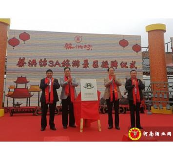 蔡洪坊酒文化园国家AAA级旅游景区揭牌
