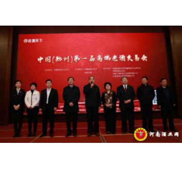 中国(郑州)第一届高端老酒交易大会开幕
