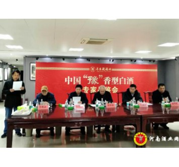 """河南省举办""""豫""""香型白酒发展研讨会"""