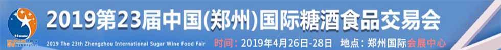 2019糖酒会