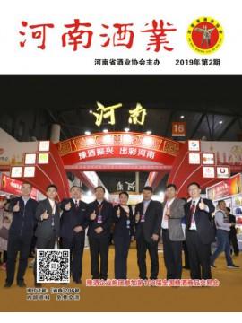 2019年第2期河南亚搏彩票app下载官网杂志封面