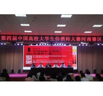 第四届中国大学生侍酒师大赛河南赛区开赛