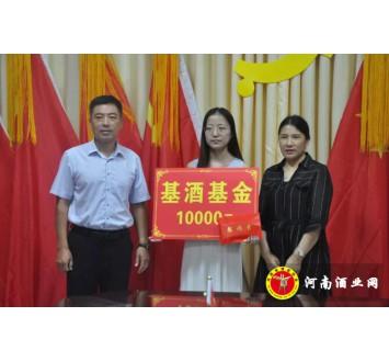 豫坡集团基酒基金定向捐助仪式举行