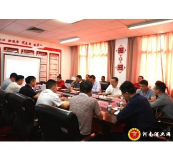 河南省商务厅召开第101届全国糖酒会河南展团筹备动员会