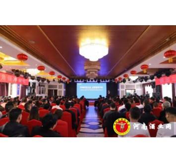 河南赊店商业有限公司召开第三季度营销总结大会
