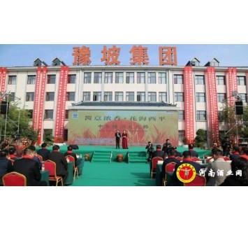 首届中原种酒文化节暨豫坡生态智慧酒庄经济论坛举行