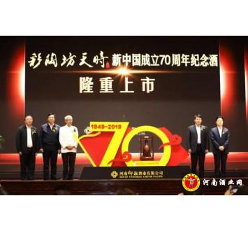 彩陶坊天时新中国成立70周年纪念酒发布