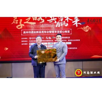 清禾坊亚搏彩票app下载官网新品发布会在郑州举行