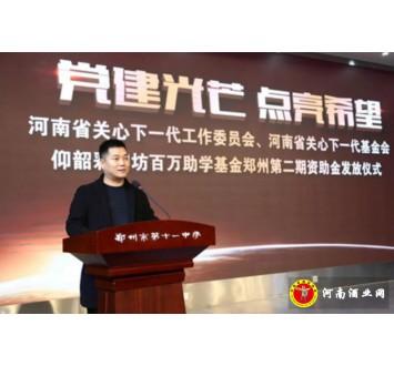 仰韶酒业再次向郑州区域336名学子发放助学金