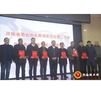 河南酒协黄酒委员会表彰优秀会员及先进个人
