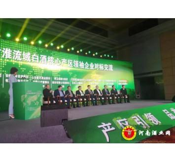 豫酒出彩2019黄淮流域白酒核心产区领袖企业峰会