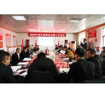 河南省召开2020年度酒业会展工作会议