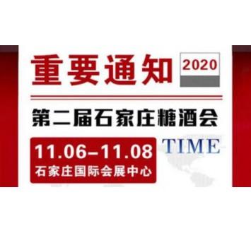 2020第二届石家庄糖酒会延期举办
