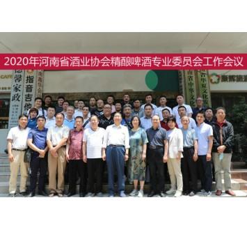 2020年河南省亚搏彩票app下载官网协会精酿啤酒专业委员会工作会议召开