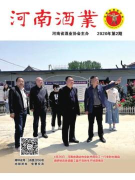 2020年第二期封面