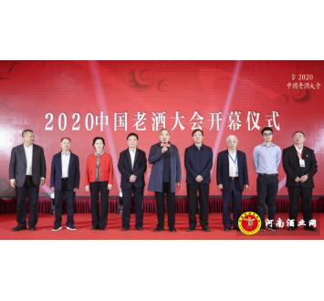 2020中国老酒大会开封启幕