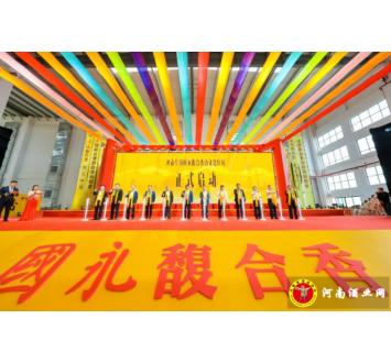 皇沟酒业国永馥合香酒文化庄园建成投产