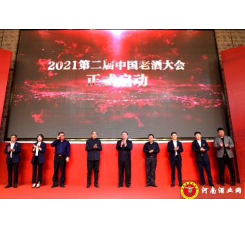2021第二届中国老酒大会11月将在开封举办